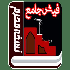 بروز رسانی برنامه فیش جامع محرم