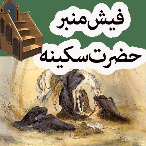 یادگار اباعبدالله الحسین علیهما السلام