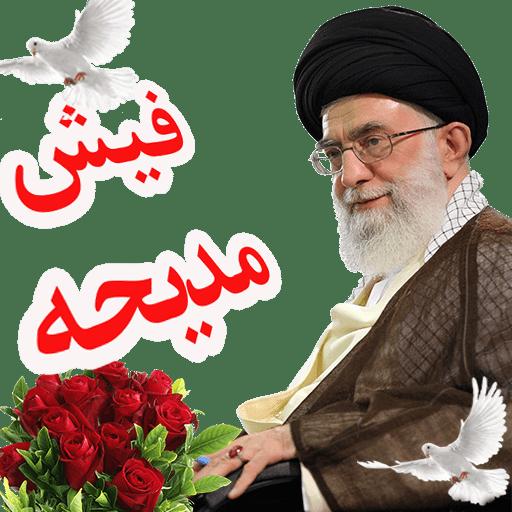 فیش مدیحه امام حسن عسکری سلام الله علیه