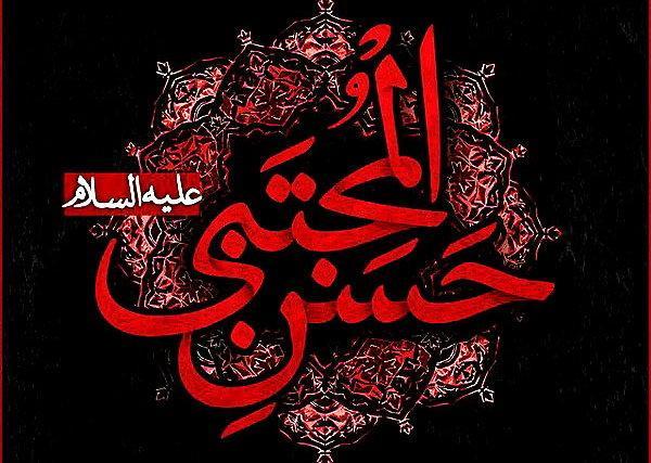 صفات امام حسن محتبی سلام الله علیه