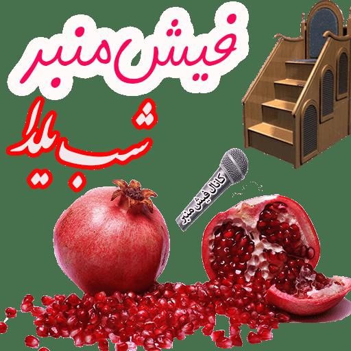 آثار وآفات شب یلدا (منبر کامل)