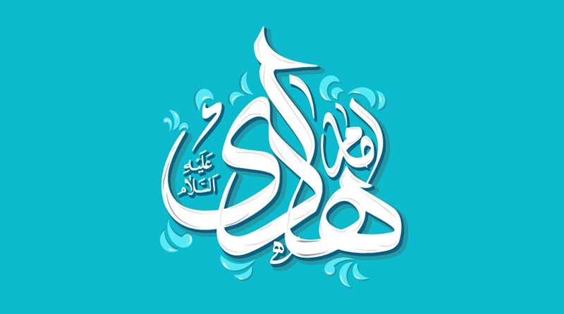 کرامات امام هادى (علیه السلام) (منبرک)