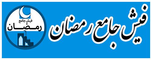 فیش جامع رمضان