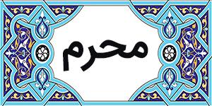 فهرست فیش منبر