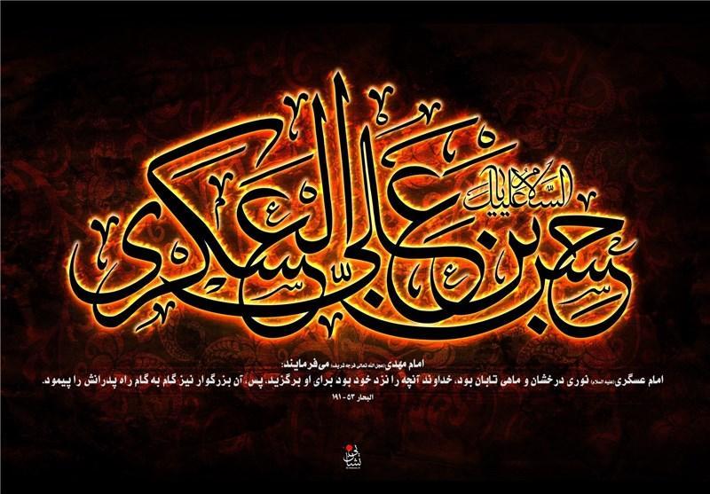 فیش مرثیه امام حسن عسکری سلام الله علیه
