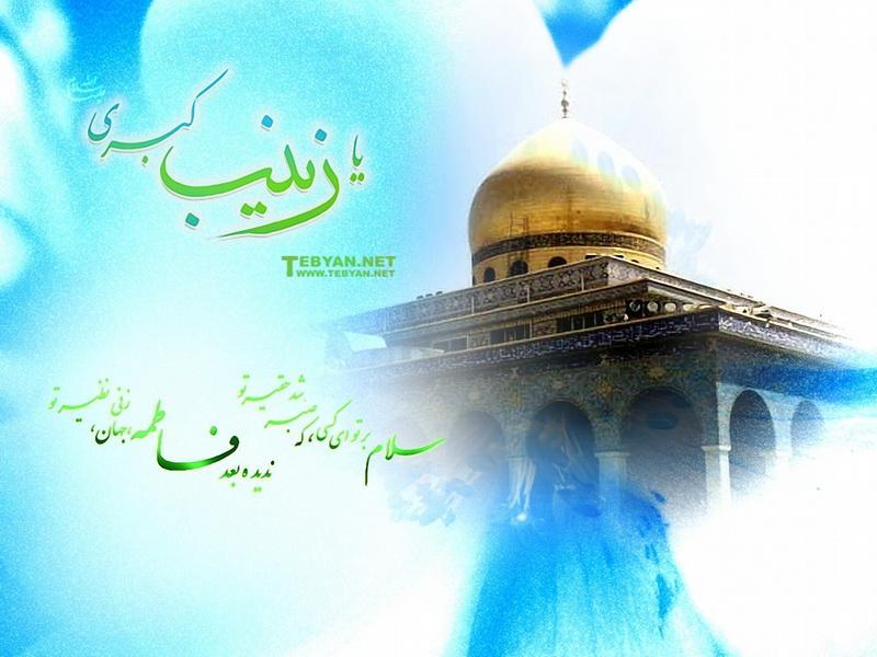 زینب سلام الله علیها کیست؟؟؟