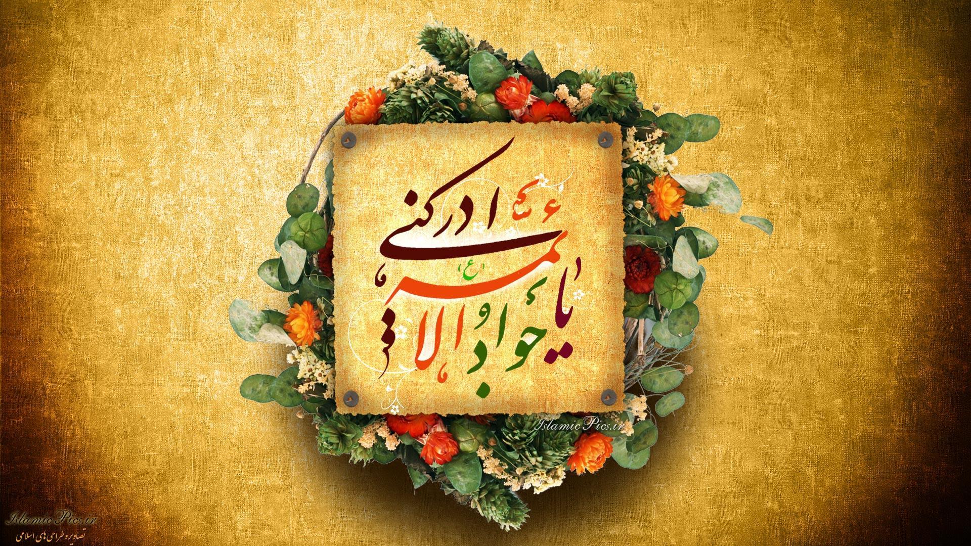 سه نیاز مومن (امام جواد علیه السلام)