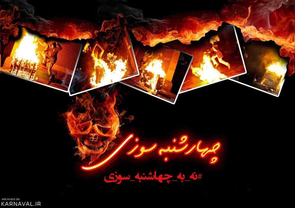 چهارشنبه سوری از منظر قرآن