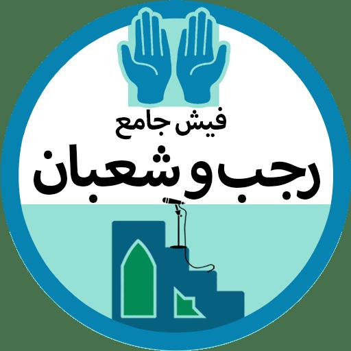 فیش جامع رجب و شعبان