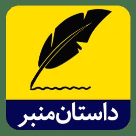 داستان منبر
